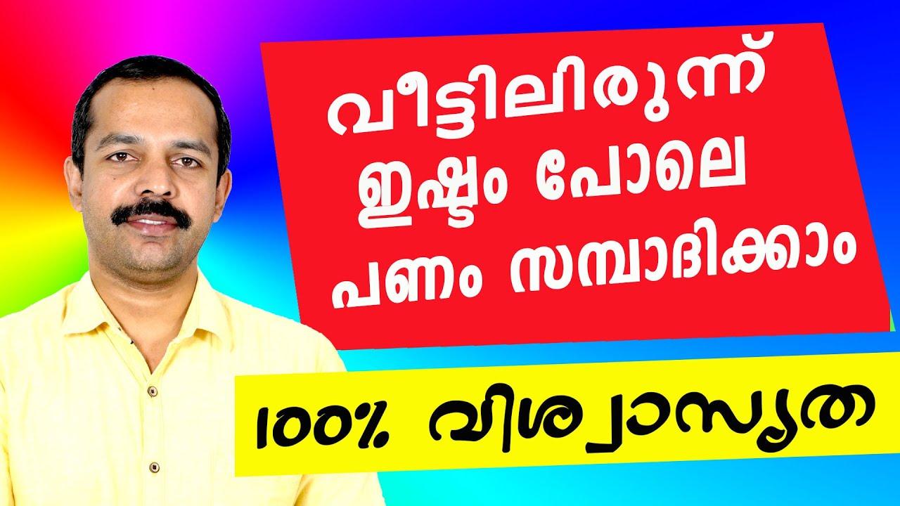 How to earn high salary from home? | വീട്ടിലിരുന്ന് പണം സമ്പാദിക്കാം | 100% വിശ്വസ്തമായ വഴികൾ thumbnail