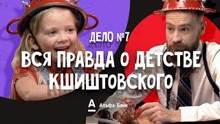 [ДетИктив] — Вся правда о детстве Кшиштовского