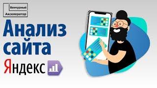 Аналитика сайта на основе Яндекс Метрики. Веб аналитика: Яндекс Метрика на сайт