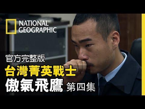 機身翻滾,最需克服的暈眩與G力課程,讓學員們一個個陷入昏迷嘔吐【台灣菁英戰士-傲氣飛鷹 第五集: 向T-34C告別】全片線上看