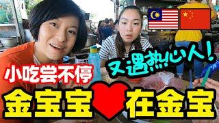 59中国人在大马生活:金宝华人比例全国前三   充满美食温情的华人小镇【马来西亚Malaysia】