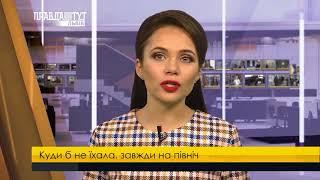 Випуск новин на ПравдаТУТ Львів 07 листопада 2017