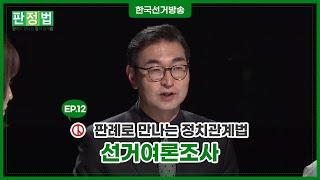 [선거여론조사] 판례로 만나는 정치관계법, 판정법 12편 영상 캡쳐화면
