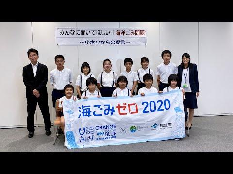 Ogi Elementary School