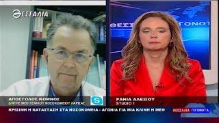 Κρίσιμη η κατάσταση στα νοσοκομεία - Αγωνία για μία κλίνη σε ΜΕΘ Απόστος Κομνός 26 11 2020