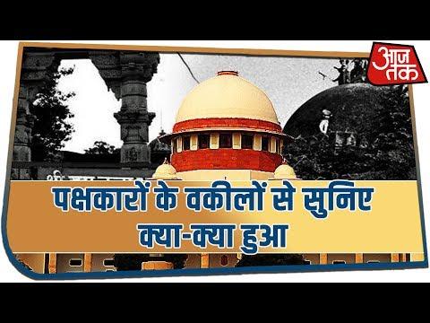 Ayodhya Dispute में एक घंटे पहले पूरी हुई सुनवाई, वकीलों से सुनिए क्या हुआ आज