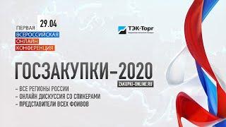 Видеозапись Всероссийской онлайн-конференции