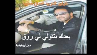 اغاني حصرية غسان صليبا بعدك بتقولي لي روق تحميل MP3