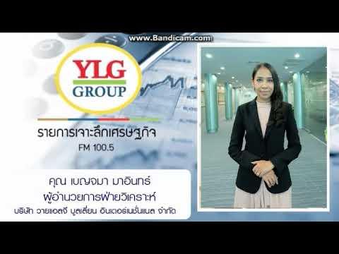 เจาะลึกเศรษฐกิจ by Ylg 25-09-2560