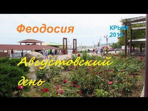 Крым, ФЕОДОСИЯ 2019, Набережная, пляж, улицы,  отдыхающие в середине августа