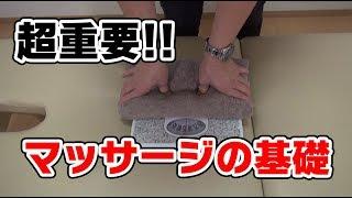 【超重要!】マッサージの基礎 正しい圧のかけ方・体重計を使った練習法