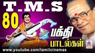 TMS 80 Bhakthi Songs தெய்வீக குரலுக்கு சொந்தகாரரான TMSன் இனிய 80 பக்தி பாடல்கள்