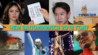 Каким был 2018 год? Самые значимые события