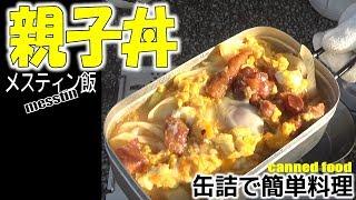 メスティン缶詰ご飯!親子丼が5分で調理完成!