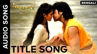 Amar Prem Title Song | Full Audio Song | Bengali Movie 2016