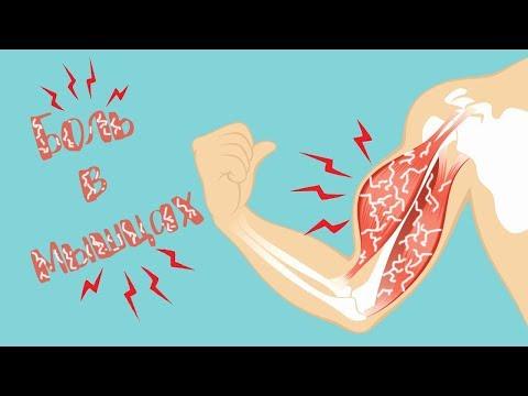 Боль в мышцах: хорошо это или плохо?