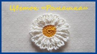 "Цветок «Ромашка» ✿ Вязание крючком ✿  Flower ""Camomile"" ✿ Crochet"