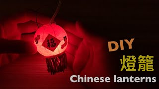 Mini物#19 復古的[迷你燈籠]DIY Miniature Chinese Lanterns【狂想手創】202