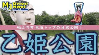 岐阜県輪之内にある東海トップクラスのB級公園!海なし県なのに!?〜乙姫公園〜
