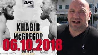 СРОЧНО! КОНОР МАКГРЕГОР ПРОТИВ ХАБИБА НУРМАГОМЕДОВА НА UFC 229 В РАЗРАБОТКЕ ! СДЕЛКА С UFC ПОЧТИ ЗАВ