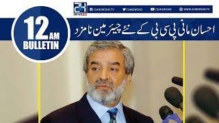 News Bulletin | 12:00 AM | 21 Aug 2018 | 24 News HD