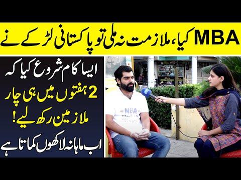 ایم بی اے کرنے کے بعد پاکستانی لڑکےنے ایسا کاروبار شروع کیا جس سے وہ لاکھوں روپے کمانے لگا :ویڈیو دیکھیں