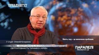 «Паралелі» Олексій Кучеренко: Споживання електроенергії