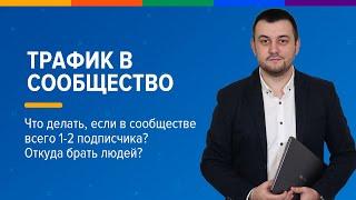 Что делать, если в сообществе 1 2 подписчика - как раскрутить группу ВКонтакте?