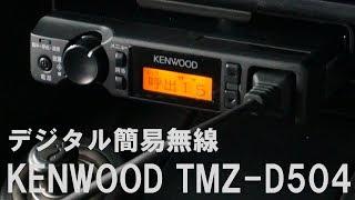 いまさらだけど衝動買いしてしまったKENWOOD TMZ-D504 デジタル簡易無線モービル機