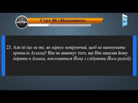 Читання сури 080 Абаса (Він насупився) з перекладом смислів на українську мову (читає ар-Рафаі)