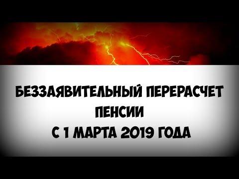 Беззаявительный перерасчет пенсии с 1 марта 2019 года
