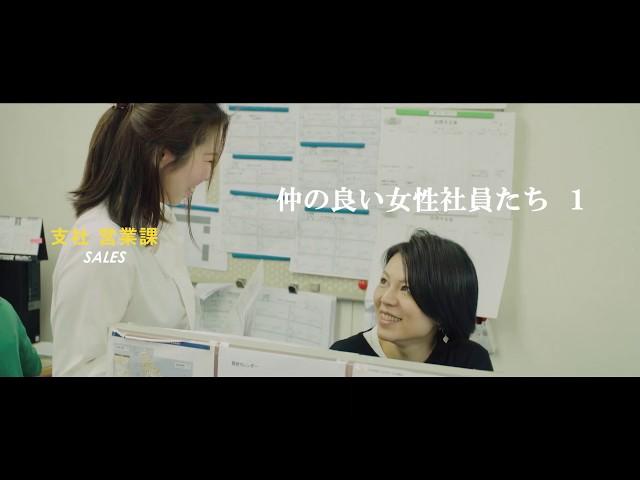 郵宣協会 東日本支社「リクルートムービー」