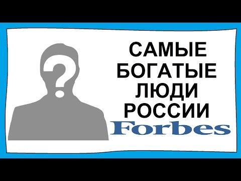 Самые богатые люди мира 2016 форбс россии
