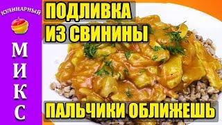 Подливка (подлива) из свинины. Рецепт вкусной подливки! 🥘🥇