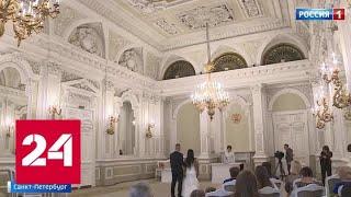 ЗАГС номер один в Санкт-Петербурге отмечает бриллиантовый юбилей - Россия 24