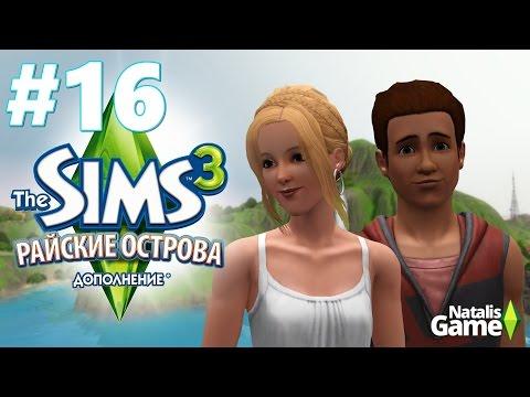 Давай играть Симс 3 Райские острова / #16 Новый город - новая жизнь