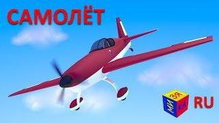Как летает самолет? Конструктор: собираем самолёт. Обучающий мультфильм для детей