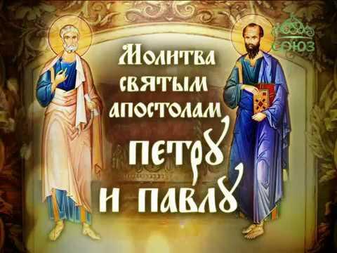 Молитва святым апостолам Петру и Павлу