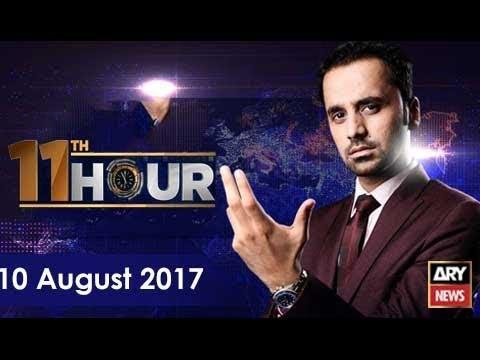 11th Hour 10th August 2017-Nawaz Sharif's GT Road rally failed: Aitzaz Ahsan