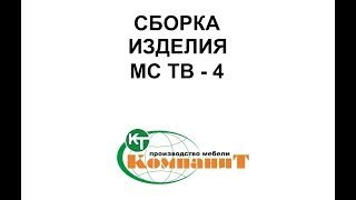 """Тумба под ТВ """"МС ТВ-4"""" МДФ от компании Укрполюс - Мебель для Вас! - видео"""