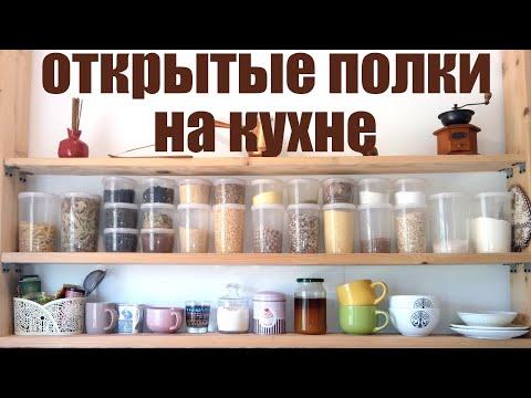 Открытые полки на кухне. Минимализм. Мой опыт