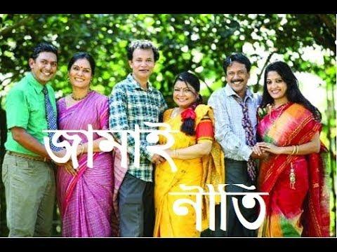 জামাই নীতি | Jamai Niti ft. Chanchal Chowdhury, Brindabon Das, Humayra Himu | Bangla Natok HD