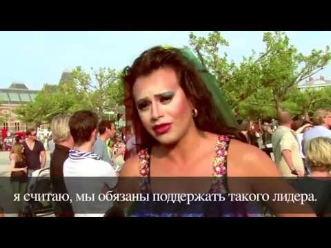 Педерасты Амстердама поддержали Навального