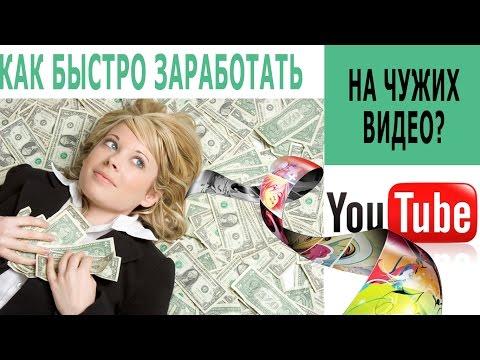 Как ЗАРАБОТАТЬ НА ВИДЕО деньги На просмотре ЧУЖИХ видео в интернете на ютубе