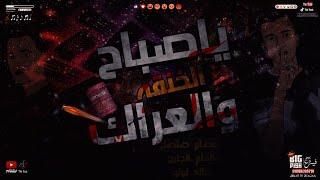 مهرجان يا صباح الخنقة والعراك غناء عصام صاصا كلمات عبده روقه توزيع خالد لولو تحميل MP3