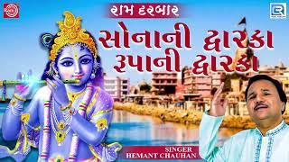 Sonani Dwarka Rupani Dwarka - HEMANT   - YouTube