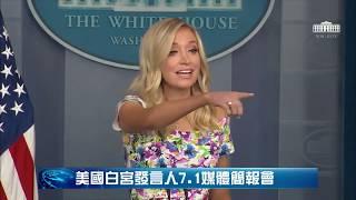 【直播回放7/1】美國白宮發言人媒體簡報會(同聲翻譯)