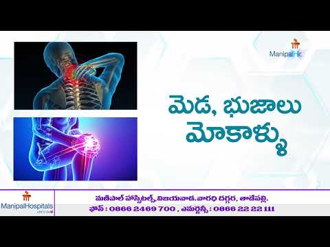 Manipal Hospital Vijayawada - Orthopedic