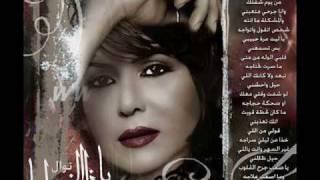 تحميل اغاني نوال الكويتيه - ياذا الخطا ^^ بنتج نوال MP3