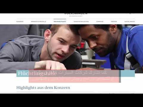 أين تجد عملاً وتدريباً مهنياً في ألمانيا؟